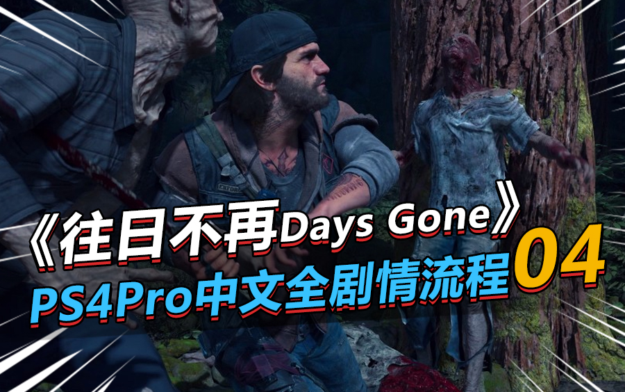 往日不再(Days Gone)PS4Pro中文全剧情流程04