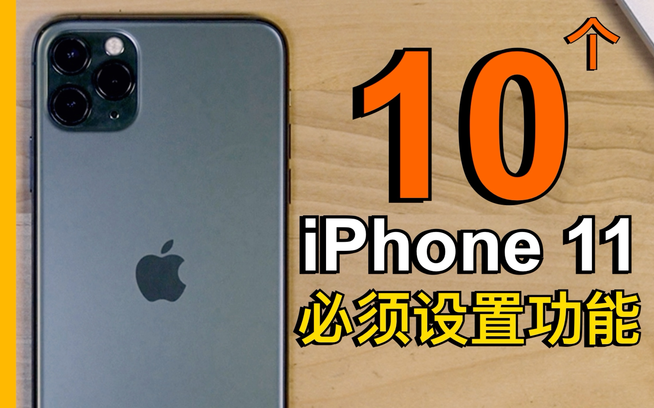 ��iPhone 11��10������iPhone 11�����Ҫ���е�����feat ���ع���